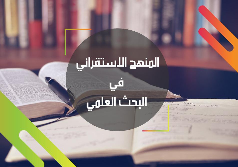 مناهج البحث اللغوي في التراث