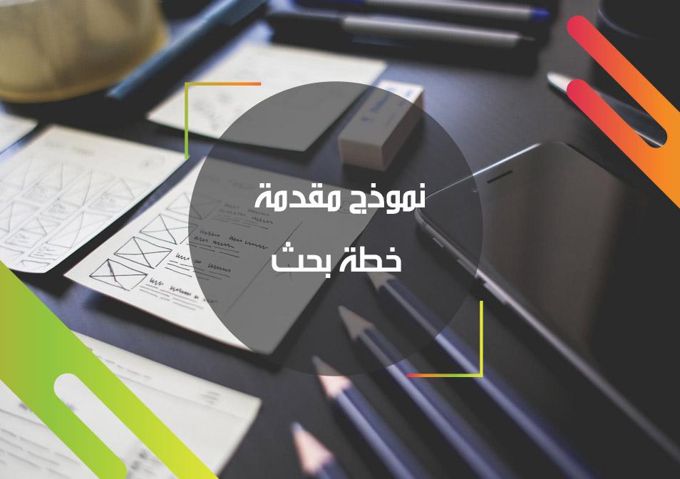نموذج مقدمة خطة البحث العلمي موقع اعداد رسائل الماجستير والدكتوراة